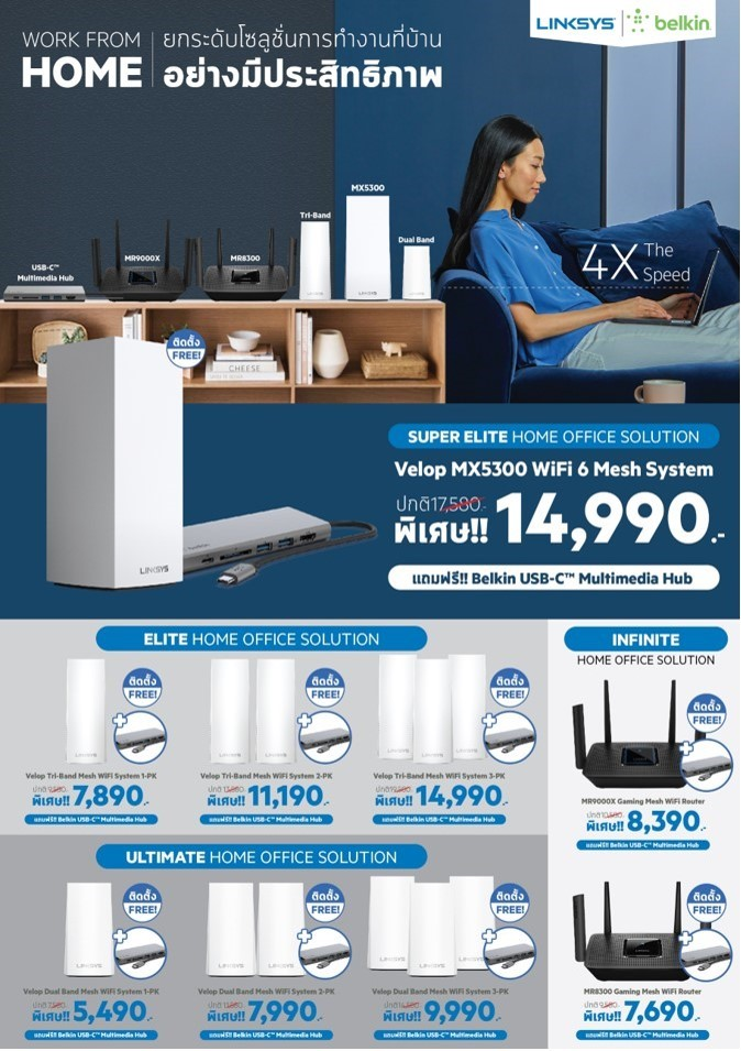Press release Linksys Unveils Three Customized 'Home Office Solution 2 05