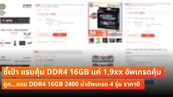 RAM DDR4 16GB 19xx cov