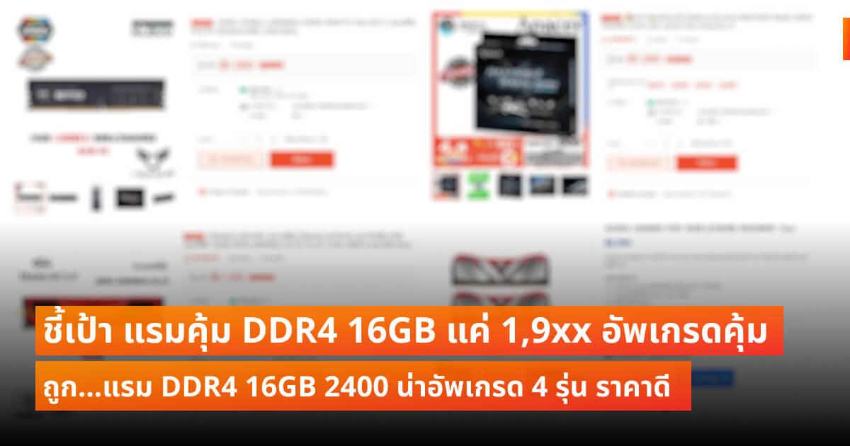 ddr4 16gb