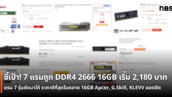 RAM DDR4 2666 16GB 2500 cov 1