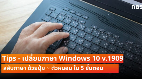 Switch Language Windows10 1909 cov