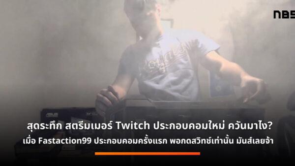 Twitch Streamer Build PC cov