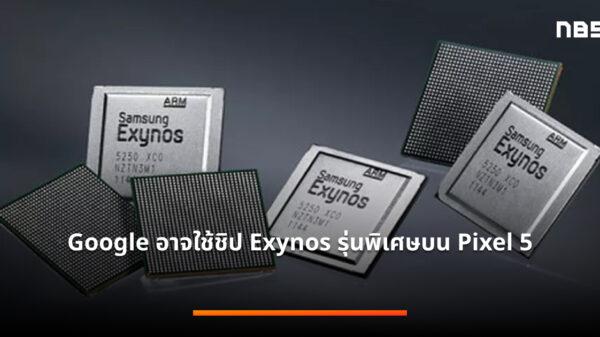 exynos verge 0