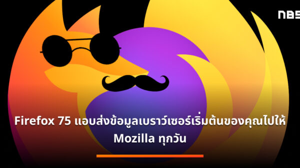firefox 75 spy