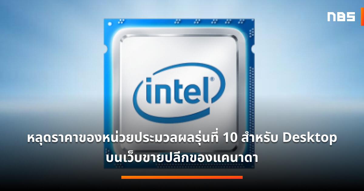 intel gen 10 price leaked
