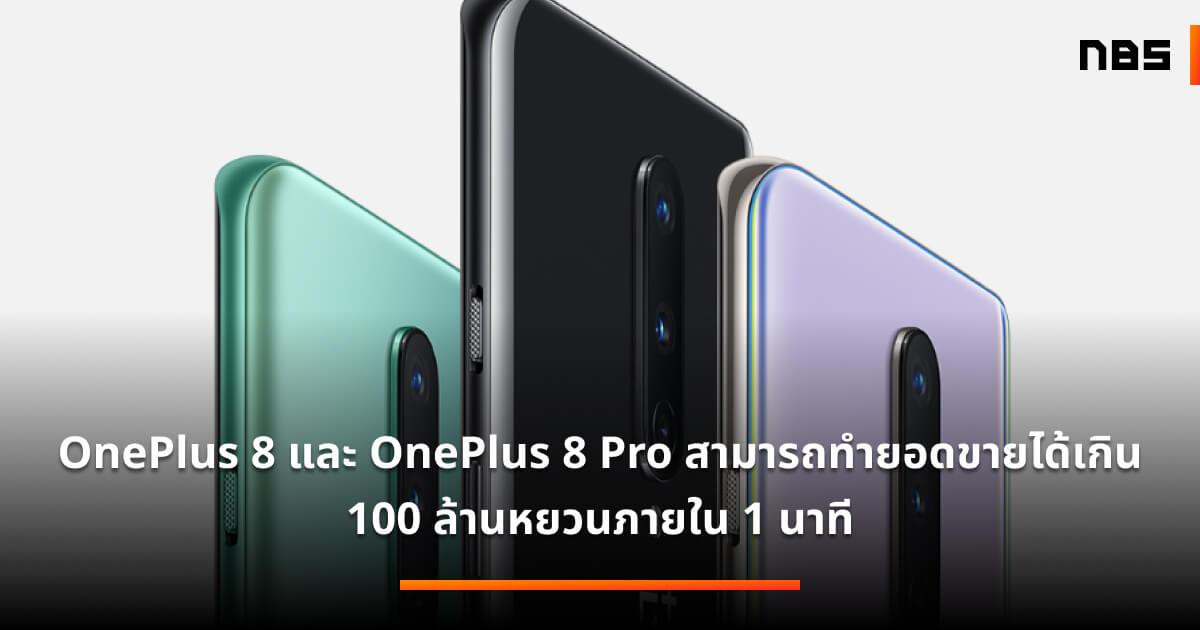 oneplus 8 sales