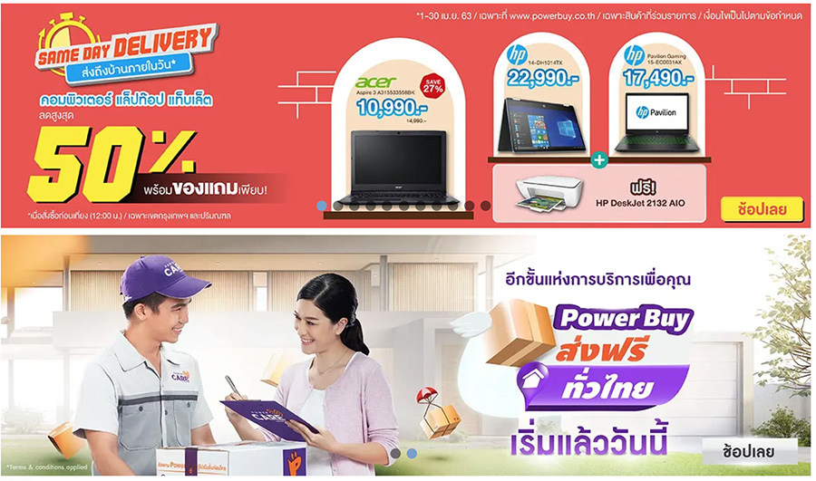 powerbuy Same Day Delivery