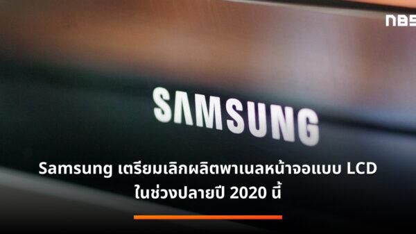 samsung tv logo right