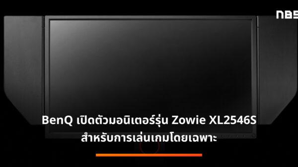xl2546s 1 1 1030x687