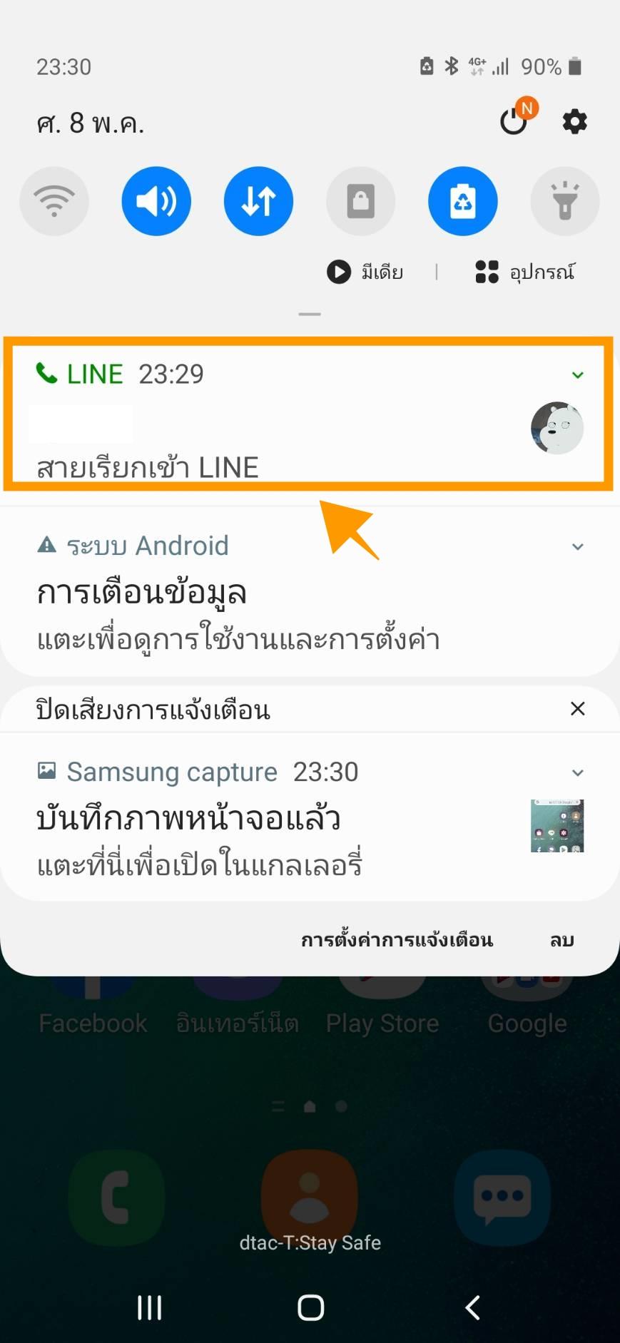 ปัญหา LINE ยอดฮิต