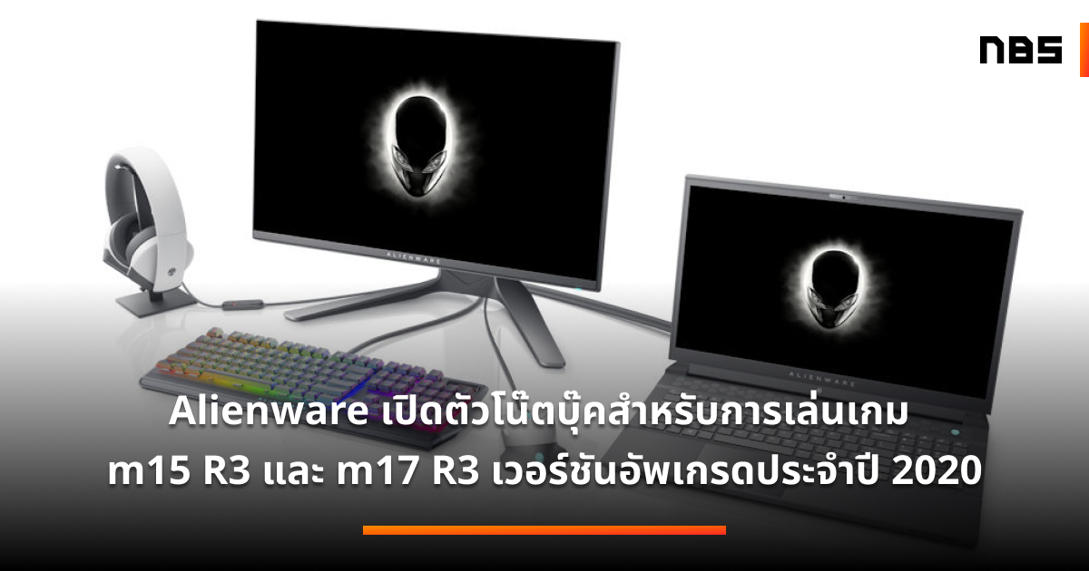 20200513 Alienware m17 R3 teaser