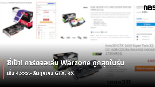 3 graphic warzone cov