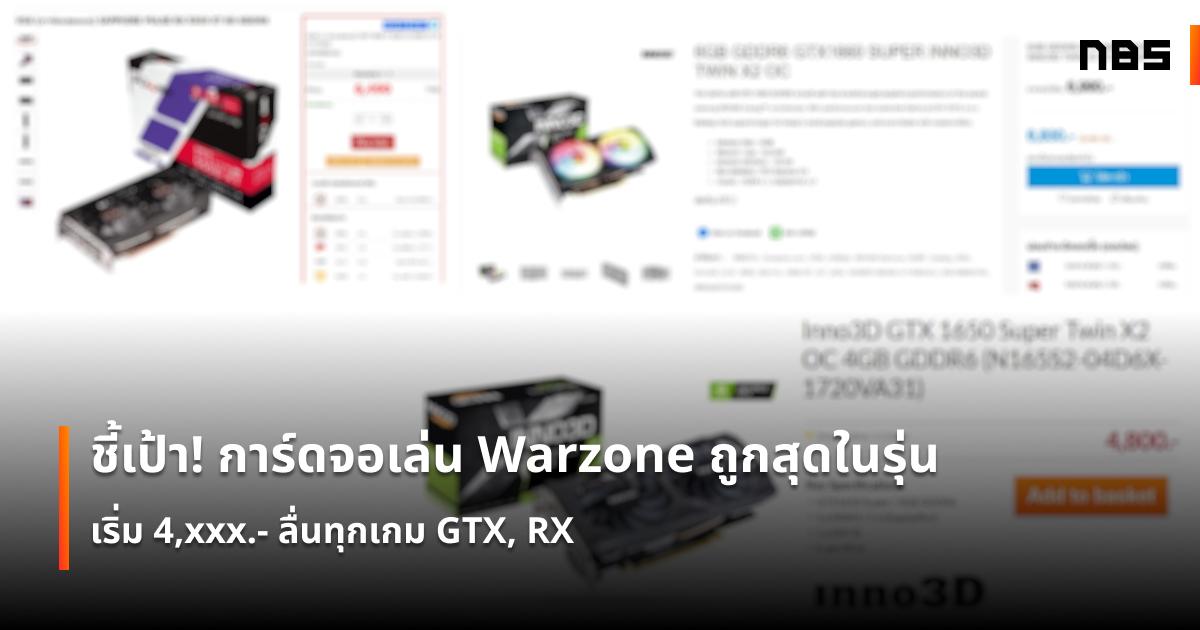 การ์ดจอเล่น Warzone