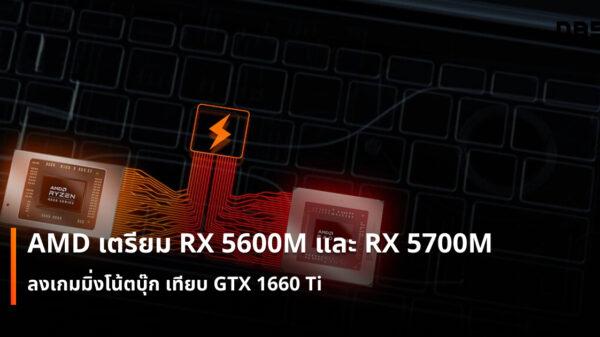 AMD RX 5600M 5700M cov