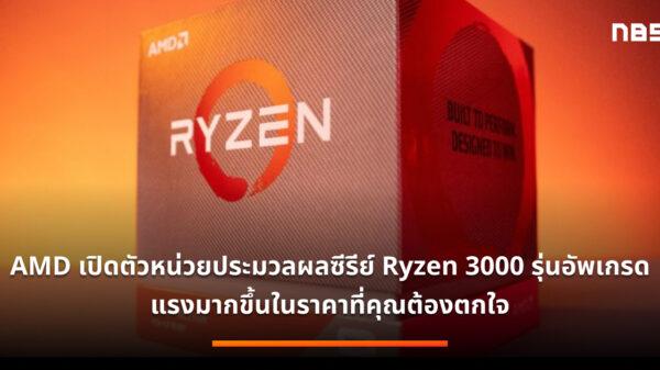 AMD Ryzen 3000 CPU 1 740x501