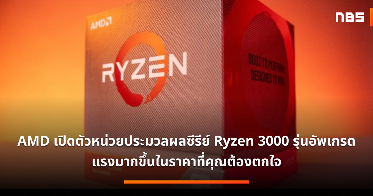 AMD Ryzen 3000 CPU 1
