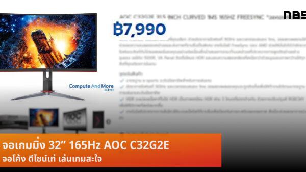 AOC C32G2E cov