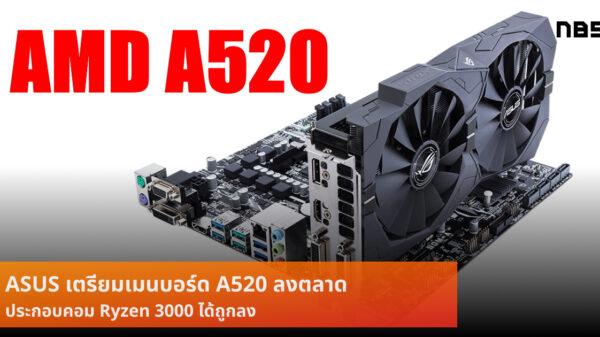 ASUS AMD A520 cov