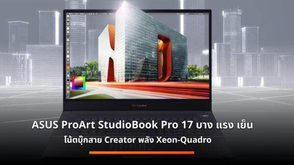 ASUS ProArt StudioBook Pro 17 cov