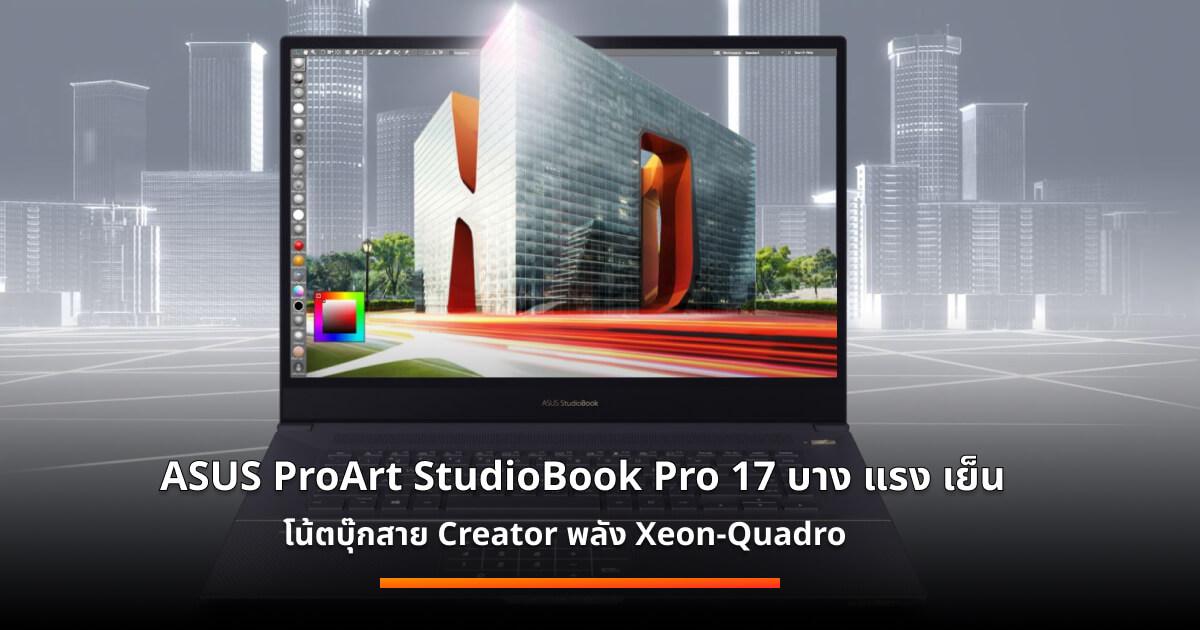 asus studiobook