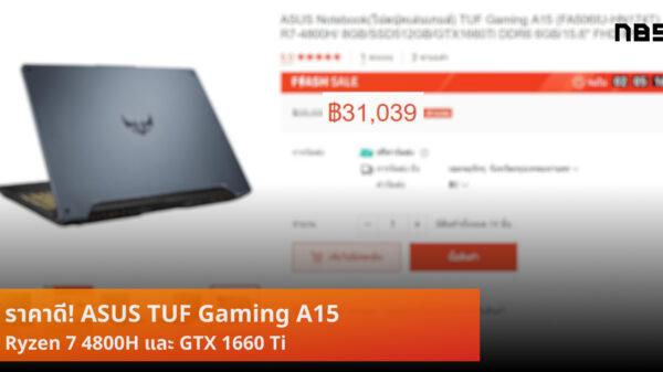 ASUS TUF Gaming A15 FA506IU cov