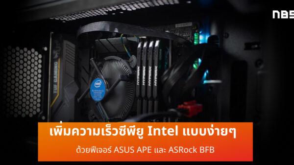 ASUS speedup cpu cov