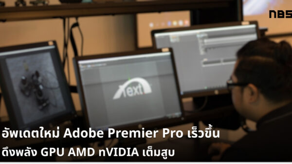 Adobe Increase speed GPU cov1