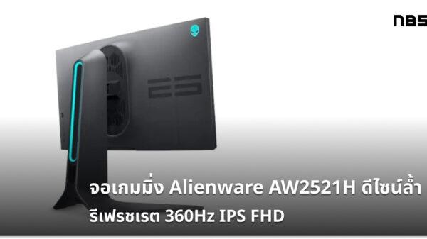 Alienware AW2521H 360Hz cov
