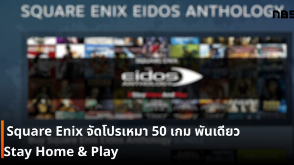 Aquare Enix Promo 50 Game cov 1