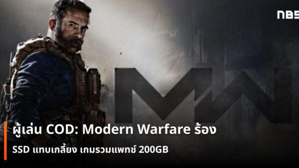 COD Modern Warfare cov