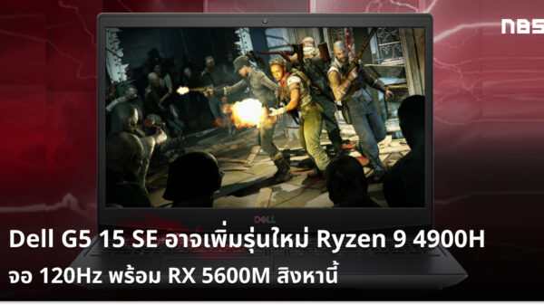 Dell G5 15 SE cov1