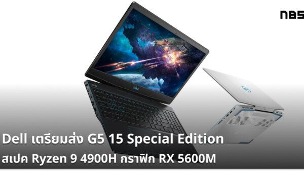 Dell G5 15 Special Edition cov