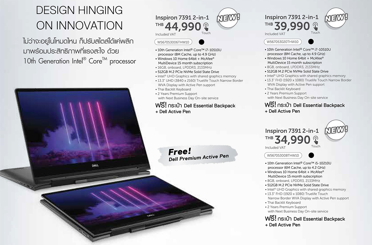 Dell Brochure Apr Jun2020 5 Inspiron 13 7391