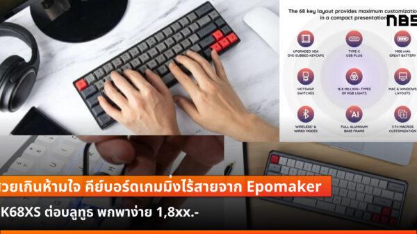 Epomaker GK68XS kb wireless cov