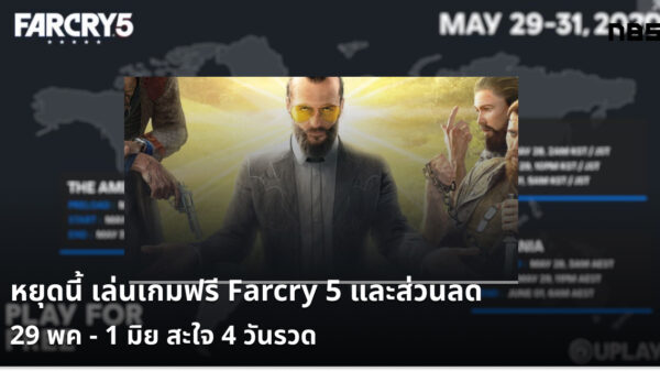 Farcry 5 Free for Play Weekend cov