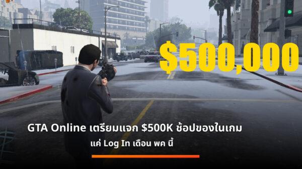 GTA Online Reward cov