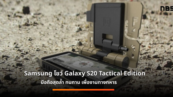 Galaxy S20 Tactical Edition cov