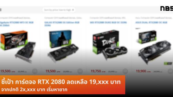 GeForce RTX 2080 cov