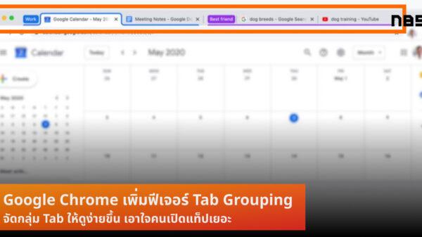 Google Chrome Tab Group cov