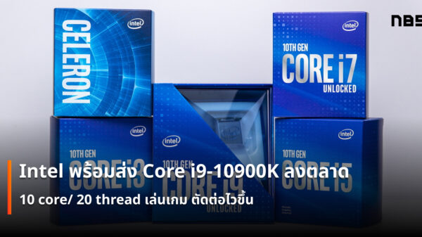 Intel 10th Gen Family cov