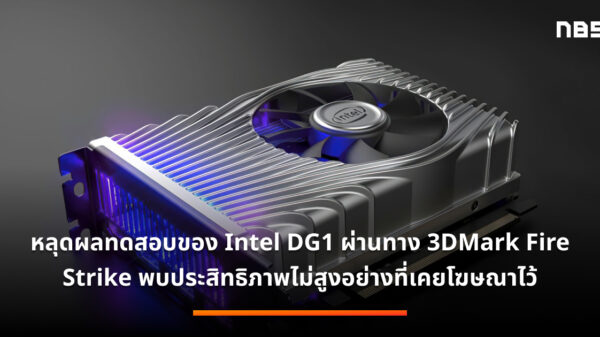 Intel DG1 Xe Graphics SDV 7
