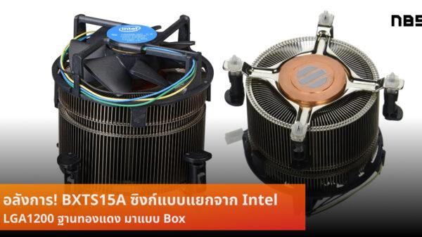 Intel Stock Sink LGA1200 cov