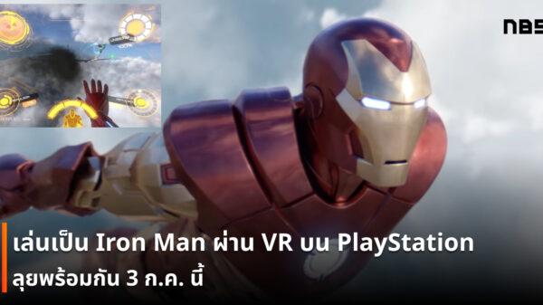 IronMan VR cov 1