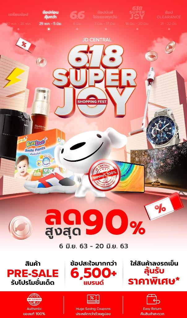 KV 618 SUPER JOY