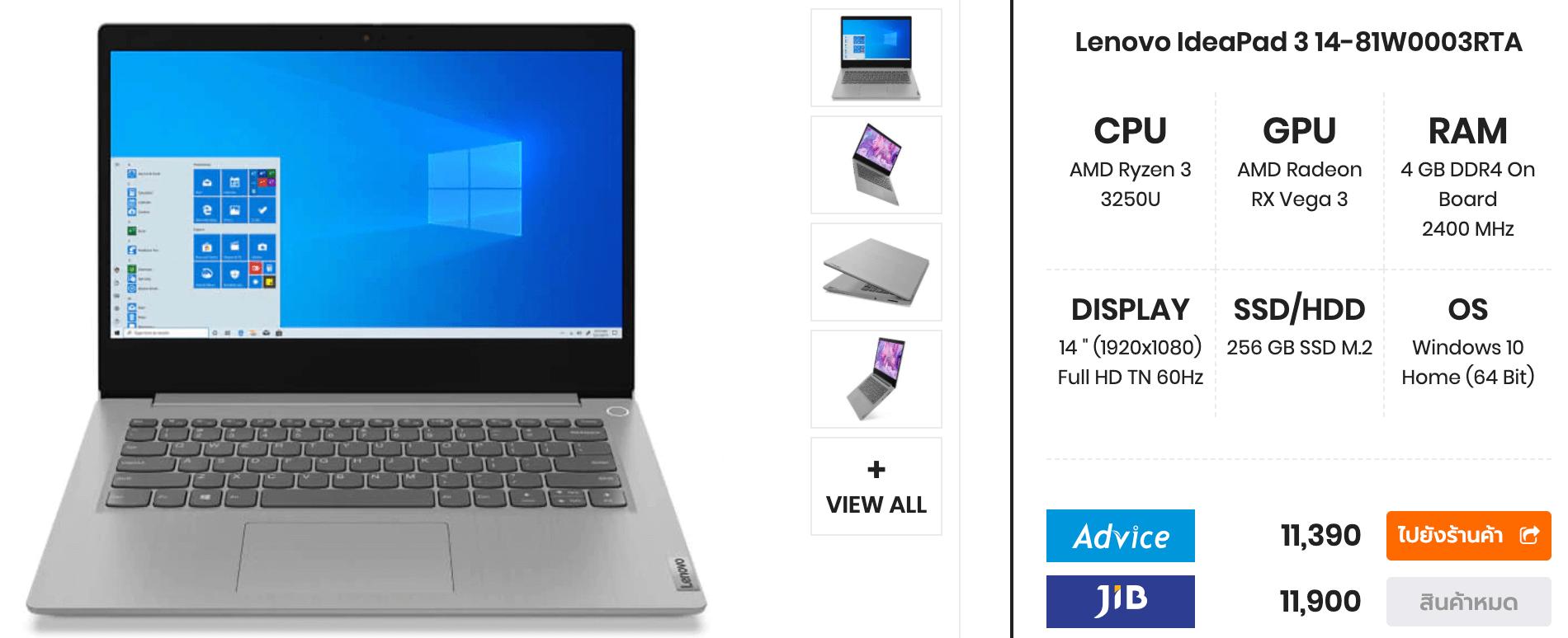 Lenovo IdeaPad 3 14 81W0003RTA