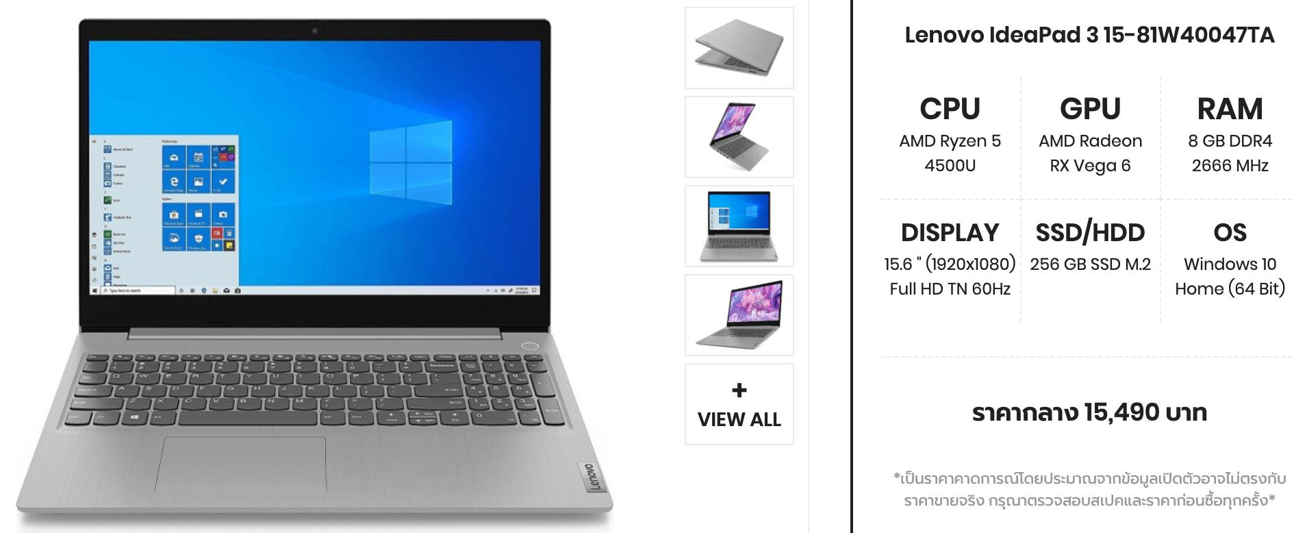 Lenovo IdeaPad 3 15 81W40047TA