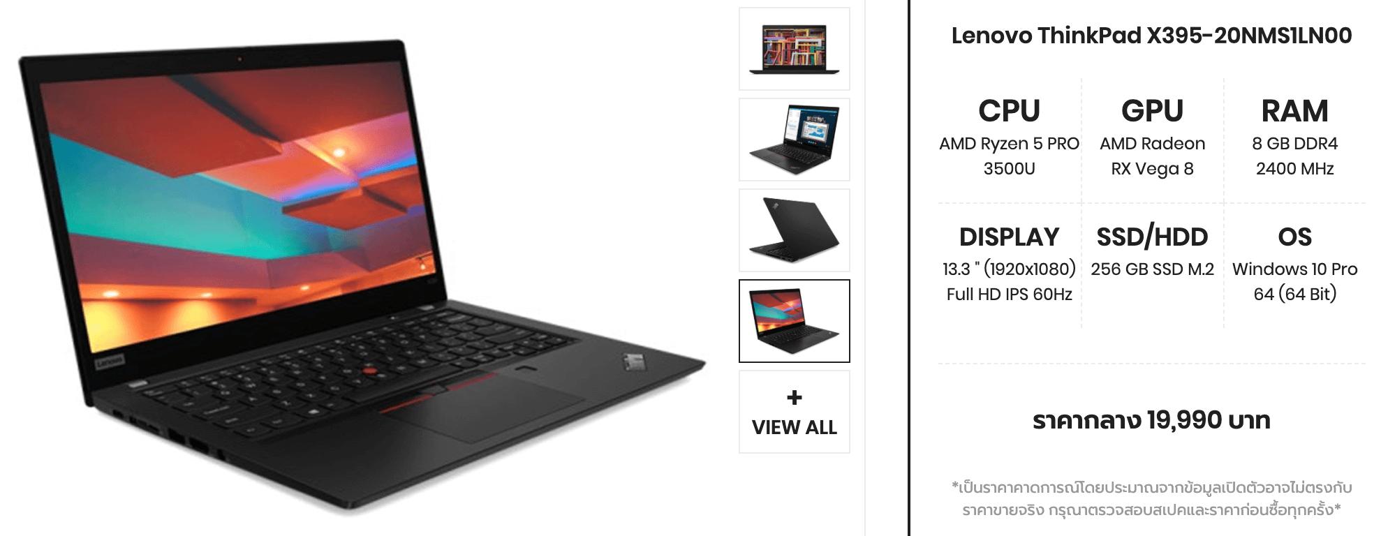 Lenovo ThinkPad X395 20NMS1LN00