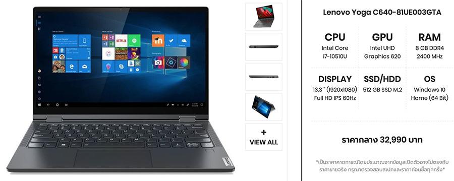 Lenovo Yoga C640 81UE003GTA