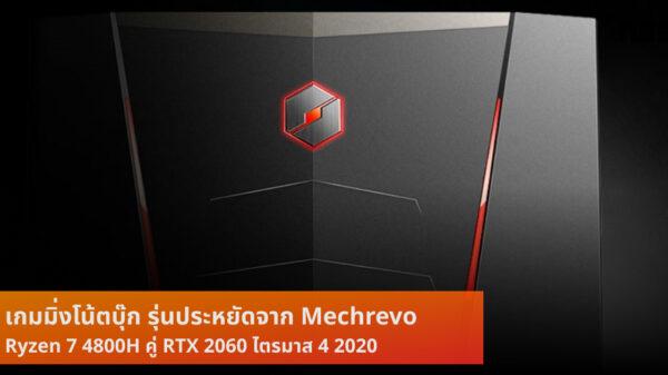 Mechrevo Value Gaming Notebook cov