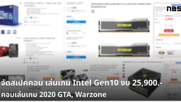 PC 25000 cov
